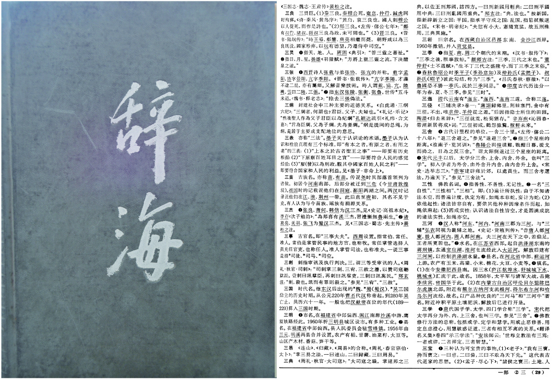 """印研所宋一体-本字体源于上海印刷技术研究所1962年完成的专为排印新中国首部《辞海》正文设计的""""宋体一号""""原稿。现有保存的宋一体字稿达到6万多字,是中国历史上手工设计字稿最多的字体。它的特点是:字形方正,笔形清秀;结构严谨,黑白匀称;行款整齐,阅读流畅,特别适合大型工具"""