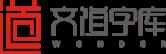 印品字库|义启字库|XFont