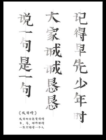 印品字库-字体设计