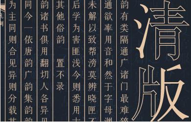 印品字库-印品清版宋 细体-艺术字体