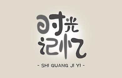印品字库-百变马丁-字体大全