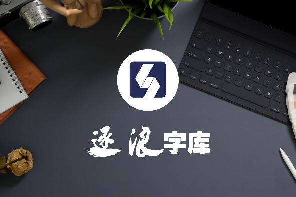 义启字库-字体视界