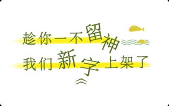 义启字库-义启新宋体-字体大全