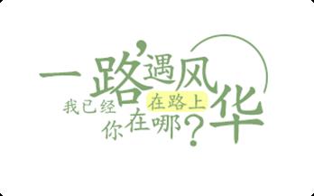 义启字库-义启粗楷体-字体设计