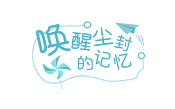 义启字库-义启简圆体-艺术字体