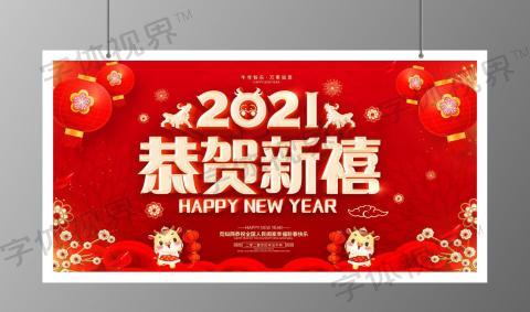 新年快乐喜迎新年展板
