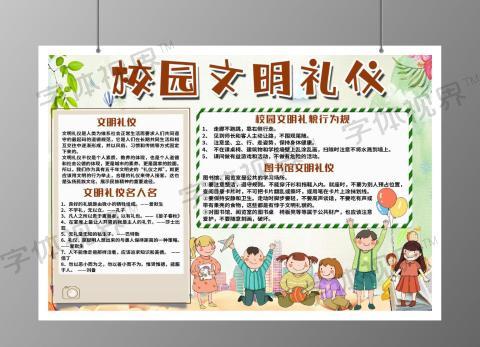 卡通绿色儿童校园文明手抄报word模板文明小报