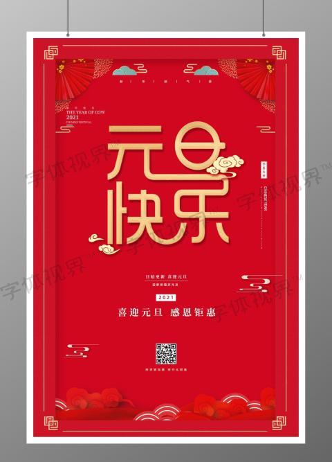 元旦快乐节日宣传海报