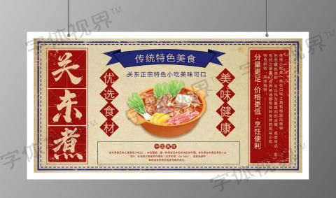 复古关东煮美食小吃中国风展板