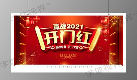2021年开门红宣传展板设计