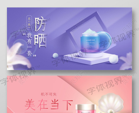 美妆海报产品展板护肤品化妆品banner电商简约大气淘宝首页促销展板