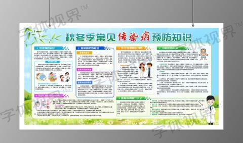 秋冬季傳染病預防知識宣傳欄
