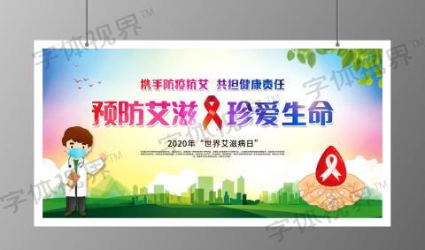 预防艾滋珍爱生命宣传栏