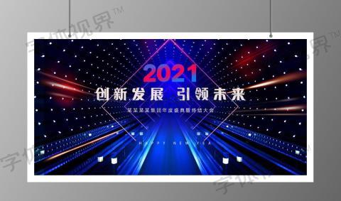 2021創新發展引領未來科技年會展板