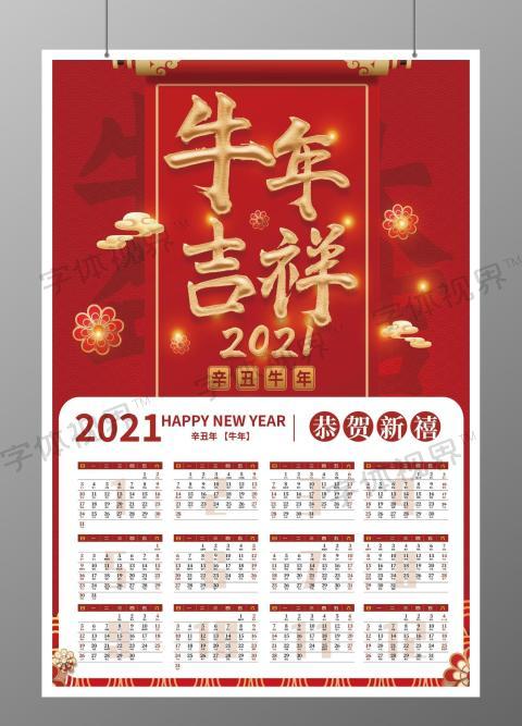 中国风牛年吉祥2021日历