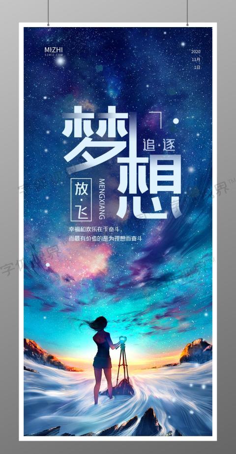 放飞梦想正能量海报