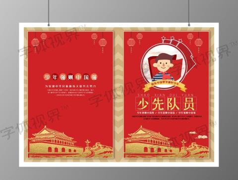 中国风红色少先队风封面