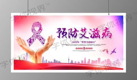 预防艾滋病宣传栏