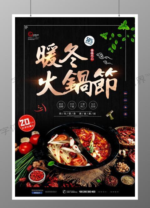 美食餐饮火锅节海报