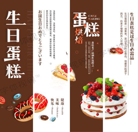 简约棕色生日蛋糕宣传定制挂画
