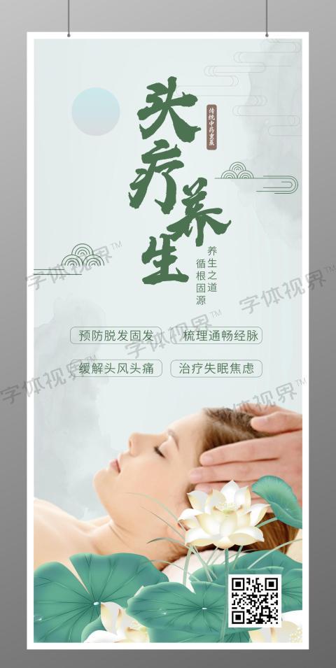 头疗养生头疗宣传展架