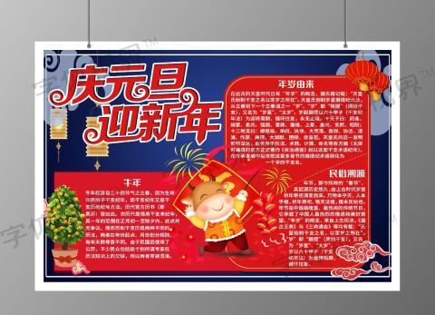 红蓝卡通元旦新年牛年手抄报小报word模板