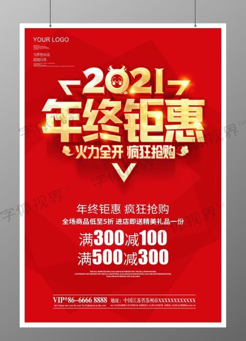 年终钜惠新年促销海报