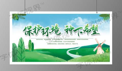 保护环境种下希望绿色环保宣传展板