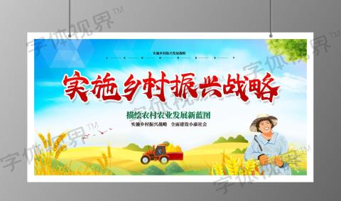 卡通蓝色实施乡村振兴战略规划标语展板