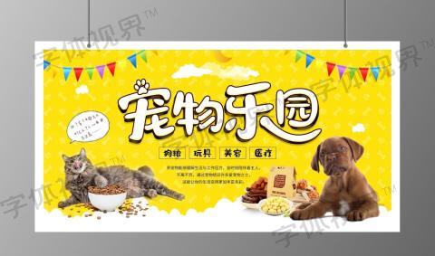 卡通黄色乐园美容宠物院萌宠banner宣传展板