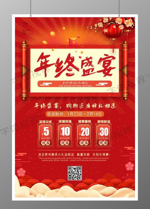 手绘中国风年终盛宴宣传海报