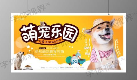 可爱黄色萌宠乐园大气活动宣传展板