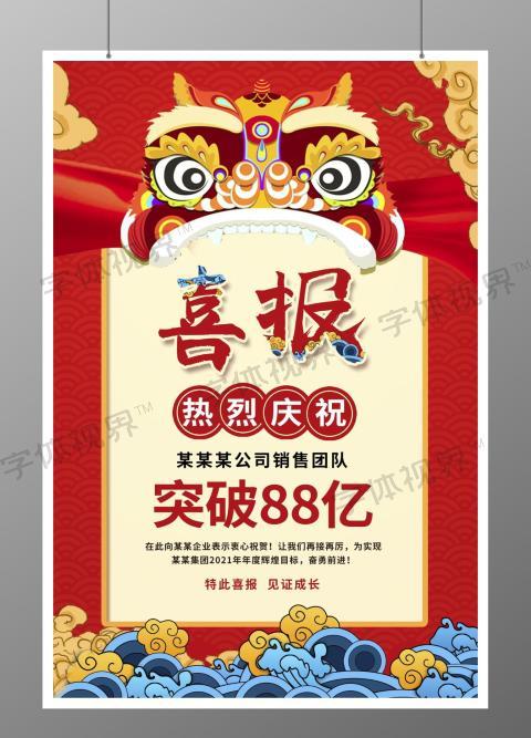中国风喜报宣传海报