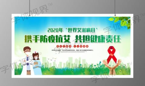 2020年世界艾滋病日宣传栏