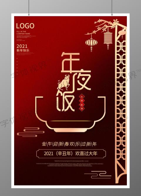 牛年红色中国风年夜饭海报