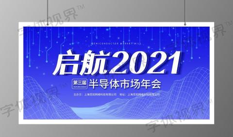 2021牛年年會藍色背景展板