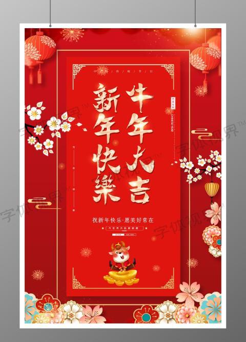 喜庆大气新年节日宣传海报