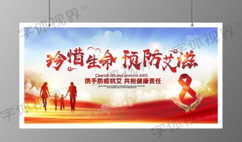 珍爱生命预防艾滋公益宣传展板
