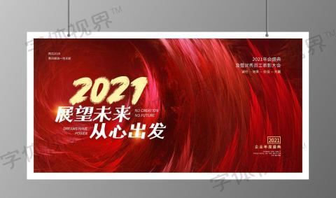 科技春節紅色創意漩渦北京牛年背景展板