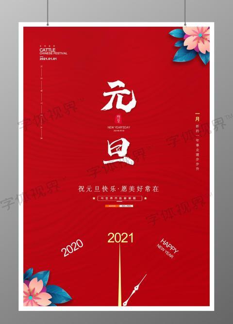 简约大气喜庆元旦节日宣传海报