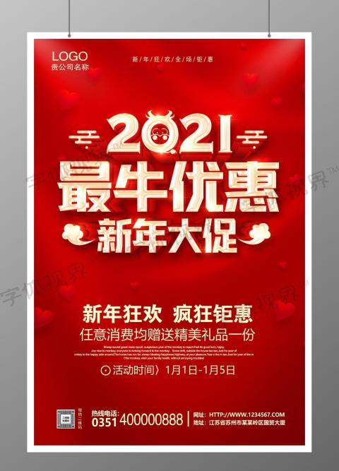 年终钜惠年终狂欢新年促销海报