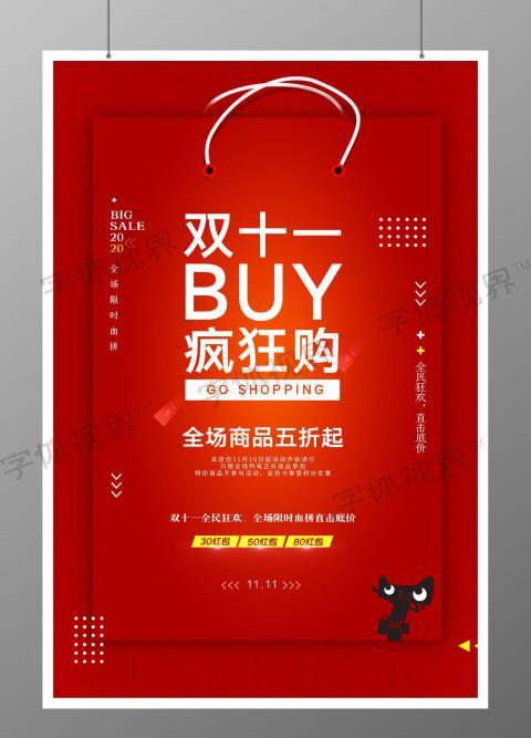 双十一狂欢购活动促销宣传海报
