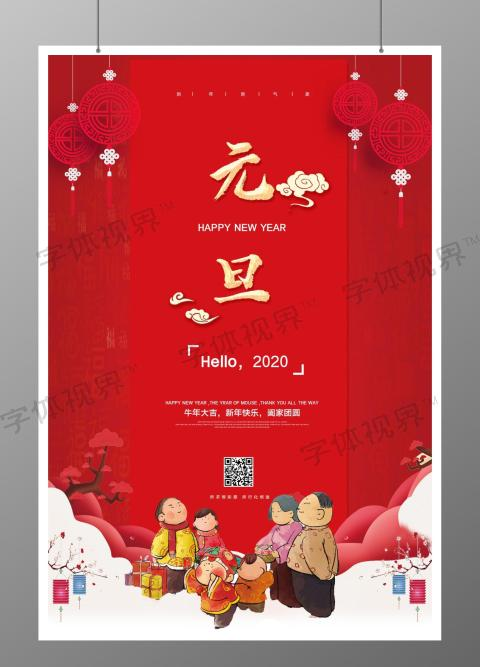 元旦节日活动宣传海报