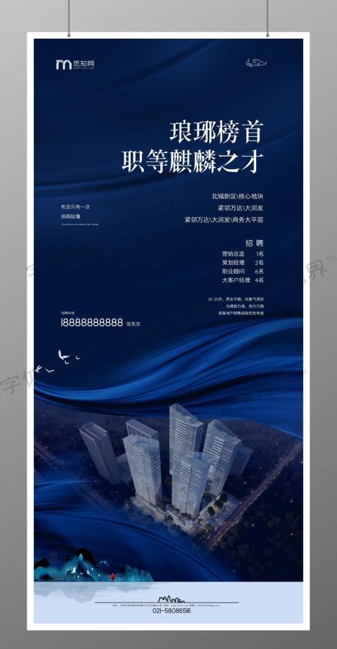 新中式地产招聘微信海报