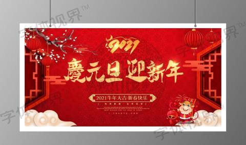 喜庆创意迎新年节日宣传展板