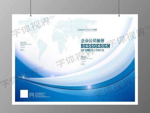 企业形象画册封面设计模板