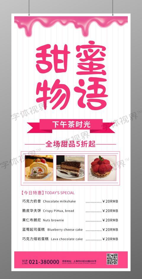 简约粉色甜蜜物语美食展架甜品易拉宝