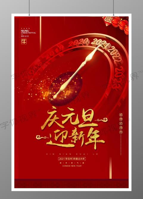 庆元旦迎新年海报