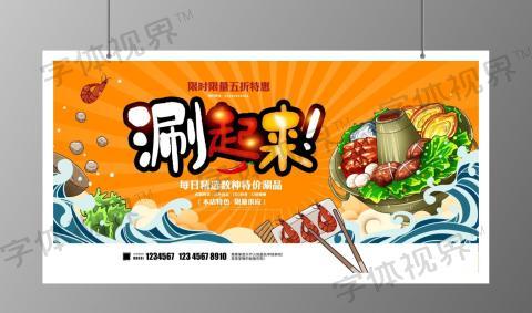 火锅店促销展板