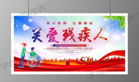 藍色大氣關愛殘疾人世界殘疾人日宣傳展板